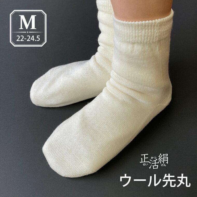 【冷えとり靴下 正活絹】ウール先丸靴下(M) ウール100% 841 日本製【あす楽】[I:9/40]
