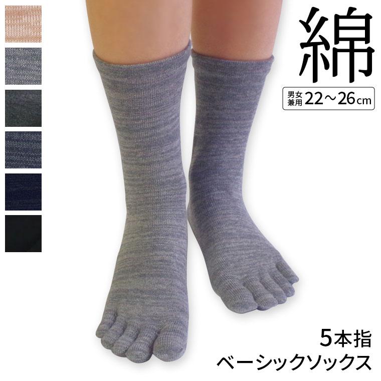 5本指ベーシックソックス《綿》 5本指ソックス 5本指靴下 レディース メンズ 日本製 841【あす楽】[I:3/10]