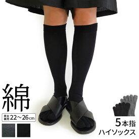 5本指ハイソックス《綿》 レディース メンズ 冷え取り靴下 冷えとり 5本指ソックス 靴下 ハイソックス 綿 重ね履き ゆったり 全2色 日本製 841【あす楽】[I:9/20]