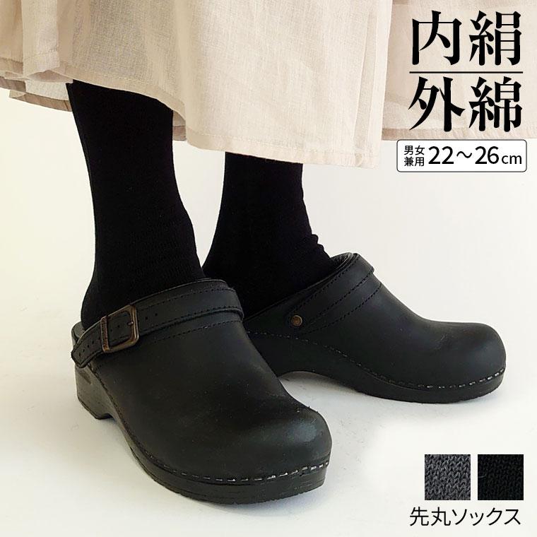 内絹外綿ソックス 冷え取り靴下 レディース メンズ シルク 綿 カバーソックス 全3色 日本製 841【あす楽】[I:9/40]