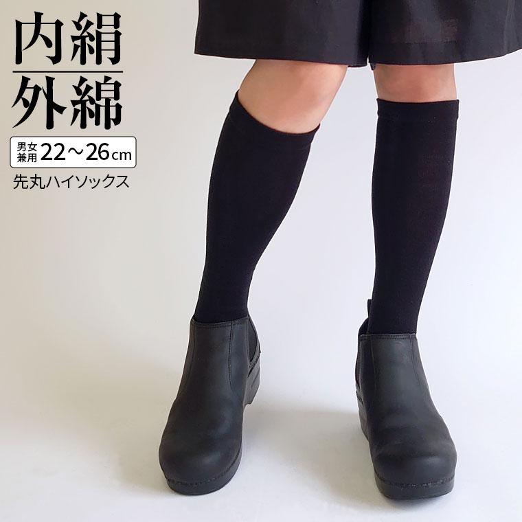 内絹外綿ハイソックス 冷え取り靴下 シルク 綿 ブラック レディース メンズ 日本製 841【あす楽】[I:9/20]