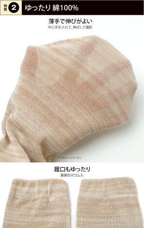 ゆったり綿のカバーソックス冷え取り靴下冷えとり綿100%レディースメンズゆったり日本製841【あす楽】[I:9/20]