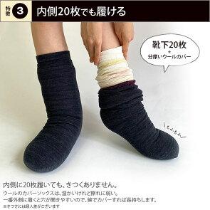 【アウトレット】ゆったり綿のカバーソックス冷え取り靴下冷えとり綿100%レディースメンズゆったり日本製841[I:9/40]