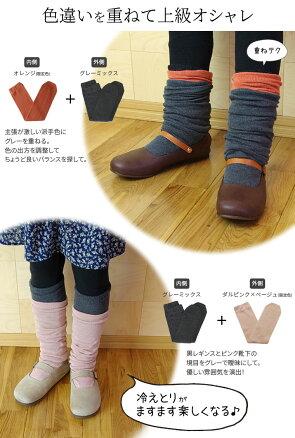 ゆったり綿のカバーソックス冷え取り靴下レディースメンズ綿100%ゆったりロング日本製フリーサイズ841【あす楽】[I:9/40]