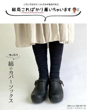 ゆったり綿のカバーソックス冷え取り靴下841【あす楽】[I:9/20]