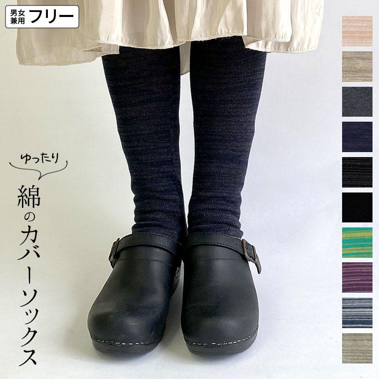 ゆったり綿のカバーソックス 冷え取り靴下 冷えとり 綿100% レディース メンズ ゆったり 日本製 841【あす楽】[I:9/40]