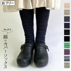 ゆったり綿のカバーソックス 冷え取り靴下 レディース メンズ 綿100% ゆったり ロング 日本製 フリーサイズ 841【あす楽】[I:9/40]
