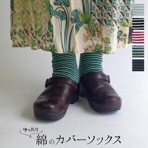 【アウトレット】ゆったり綿のカバーソックス(色限定)冷え取り靴下[I:9/20]