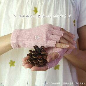 ハンドウォーマーS手袋キッズ子供指なし手袋スマホ対応ジュニア男の子女の子綿軍手防寒あったか温かい小さいサイズてぶくろスマートフォン対応スマホ手袋レディース日本製冬841[I:9/80]