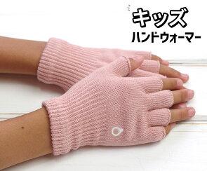 ハンドウォーマー(Sサイズ)子供キッズスマホ手袋綿指なし軍手防寒あったか温かい小さいサイズ日本製841【あす楽】[I:3/20]