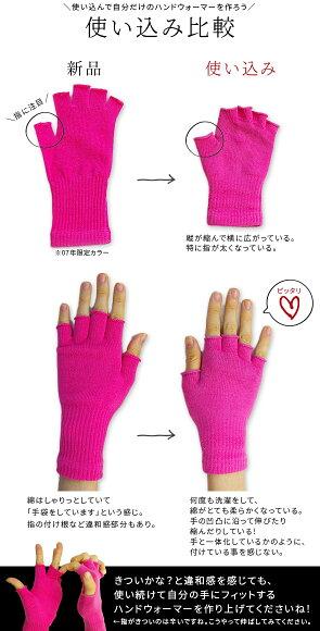 ハンドウォーマースマホ手袋綿日本製指なし室内手袋レディースメンズ軍手防寒841【あす楽】[I:9/40]