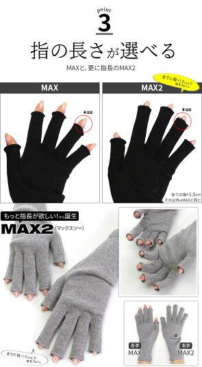 ハンドウォーマーMAXスマホ手袋841[I:9/40]