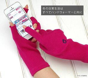 ハンドウォーマーMAXスマホ手袋841【あす楽】[I:9/40]