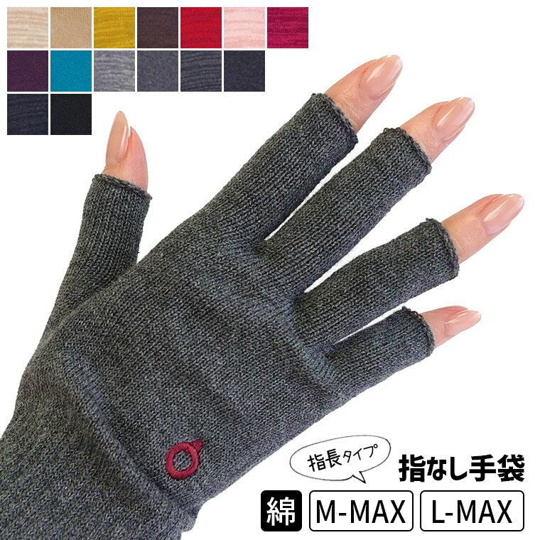 ハンドウォーマーMAX(指長) スマホ手袋 綿 指なし 手袋 レディース メンズ 軍手 防寒 温かい 日本製 841【あす楽】[I:9/50]