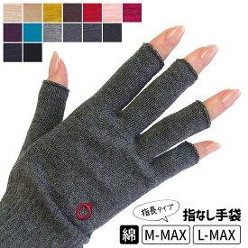 ハンドウォーマーMAX(指長) スマホ手袋 レディース メンズ 綿 指なし 手袋 軍手 防寒 温かい 日本製 全17色 841【あす楽】[I:9/50]