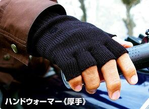 ハンドウォーマー《厚手》スマホ手袋841[I:9/20]