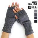 ハンドウォーマー《厚手》 スマホ手袋 メンズ レディース 秋 冬 綿 指なし 軍手 防寒 温かい 室内手袋 大きめ 全3色 …