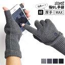 ハンドウォーマーMAX 厚手 手袋 メンズ レディース スマホ 対応 綿 指なし 軍手 指長 防寒 温かい 大きめ 全5色 スマ…