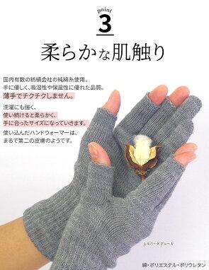 ハンドウォーマー《3フィンガー》スマホ手袋841【あす楽】[I:9/40]