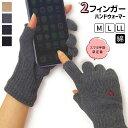 ハンドウォーマー 2フィンガー 手袋 スマホ 対応 レディース メンズ 大きいサイズ 綿 指なし 室内手袋 2本指 軍手 防…