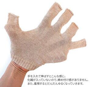 ゆったり100%内絹外綿ハンドウォーマーMAX(指長)手袋レディースメンズ指なし手袋スマホ対応保湿就寝時手荒れ洗えるシルク天然繊維100%オーガニックコットン防寒スマートフォン対応てぶくろスマホ手袋日本製冬841[I:3/20]