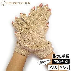 ゆったり100%内絹外綿ハンドウォーマー