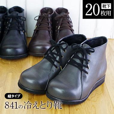 【靴下20枚用】841の冷えとり靴(紐タイプ) メンズ レディース 冷え取り靴 紐靴 冷えとり健康法 シューズ 大きいサイズ 幅広 甲高 本革 日本製 841【あす楽】
