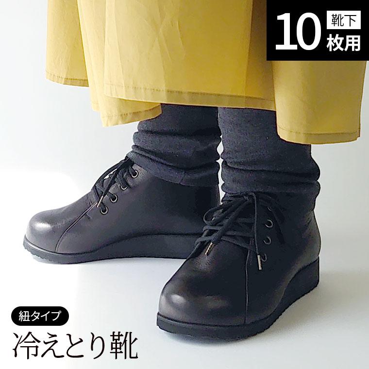 【靴下10枚用】841の冷えとり靴(紐タイプ) 冷え取り靴 冷えとり健康法 紐靴 シューズ 大きいサイズ 幅広 甲高 メンズ レディース 特殊 日本製 841【あす楽】