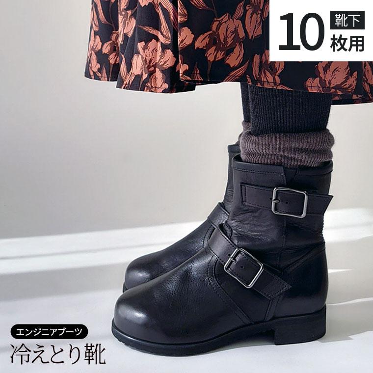 【靴下10枚用】841の冷えとり靴(エンジニアブーツ) 冷えとりブーツ 冷え取り靴 シューズ 大きいサイズ 幅広 甲高 本革 レディース メンズ 特殊 日本製 841【あす楽】
