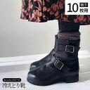 <300円クーポン配布中>【靴下10枚用】冷えとり靴 (エンジニアブーツ) レディース メンズ 冷えとりブーツ 冷え取り靴…