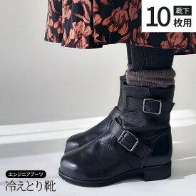 【靴下10枚用】冷えとり靴 (エンジニアブーツ) レディース メンズ 冷えとりブーツ 冷え取り靴 シューズ 大きいサイズ 幅広 甲高 本革 日本製 841【あす楽】