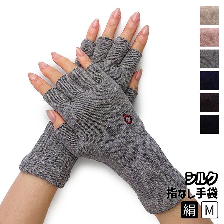 シルクハンドウォーマーM スマホ手袋 おやすみ手袋 絹手袋 レディース メンズ 指なし 室内手袋 防寒 保湿 暖かい UVカット 紫外線防止 日本製 841【あす楽】[I:3/20]