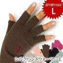 【アウトレット】シルクハンドウォーマー(Lサイズ) スマホ手袋 841【あす楽】[I:9/40]