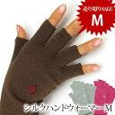 【アウトレット】シルクハンドウォーマー(Mサイズ) スマホ手袋 841【あす楽】[I:9/40]