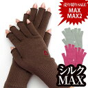 【アウトレット】シルクハンドウォーマー(MAX,MAX2) スマホ手袋 絹 絹手袋 指なし 室内手袋 レディース メンズ 防寒 …
