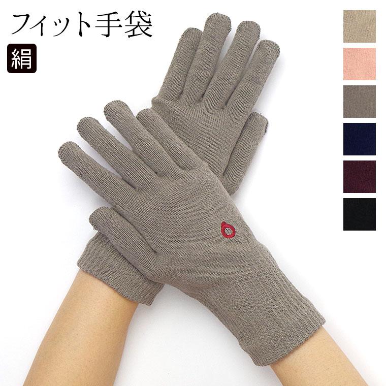 シルクフィット手袋 絹手袋 手首長め おやすみ 防寒 保湿 温かい 日本製 841【あす楽】[I:3/20]