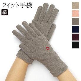 シルクフィット手袋 絹手袋 おやすみ手袋 手荒れ 保湿 防寒 温かい 手首長め 日本製 全6色 フリーサイズ 841【あす楽】[I:3/20]