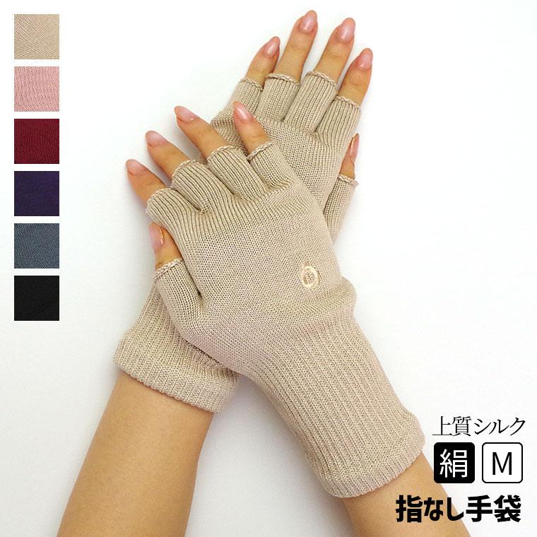 上質シルクハンドウォーマー スマホ手袋 絹 絹手袋 日本製 指なし おやすみ手袋 防寒 保湿 温かい レディース メンズ 841【あす楽】[I:9/50]