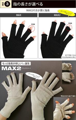 上質シルクハンドウォーマーMAXスマホ手袋841【あす楽】[I:9/40]