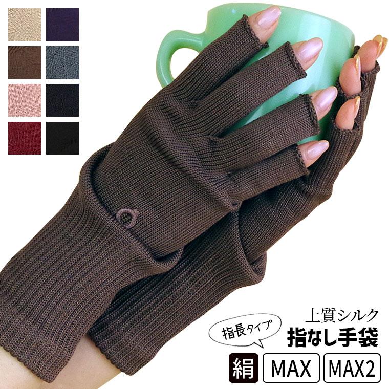 上質シルクハンドウォーマーMAX(指長) スマホ手袋 絹 絹手袋 おやすみ手袋 日本製 指先なし レディース メンズ 防寒 保湿 暖かい UVカット 紫外線防止 室内手袋 841【あす楽】[I:9/50]
