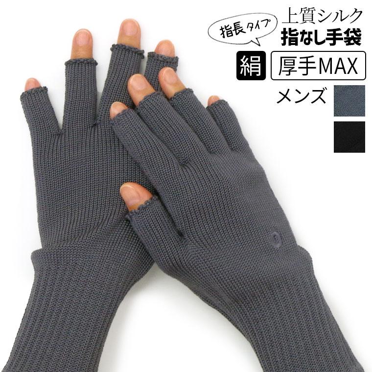 上質シルクハンドウォーマーMAX《厚手》 スマホ手袋 指なし手袋 絹 絹手袋 レディース メンズ 防寒 保湿 温かい 日本製 841【あす楽】[I:9/40]