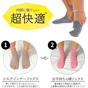 【同色3足セット】シルクインナーソックス(5本指)冷え取り靴下841[I:9/20]