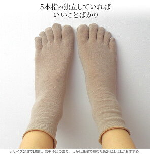 【同色3足セット】シルクインナーソックス5本指靴下冷え取り靴下レディースメンズ夏汗取り足消臭角質日本製全4色M/L841【あす楽】[I:9/20]