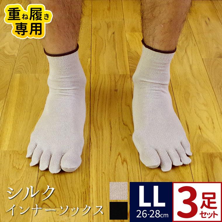 【同色3足セット】シルク インナーソックス(LLサイズ) 5本指ソックス 5本指靴下 絹 冷えとり靴下 メンズ 大きいサイズ 日本製 841【あす楽】[I:9/20]