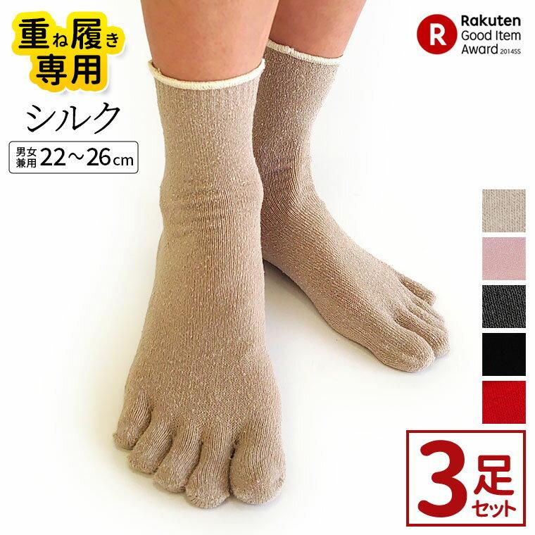 【同色3足セット】シルク インナーソックス 5本指靴下 冷え取り靴下 レディース メンズ 夏 汗取り 足 消臭 角質 日本製 全4色 M/L 841【あす楽】[I:9/20]