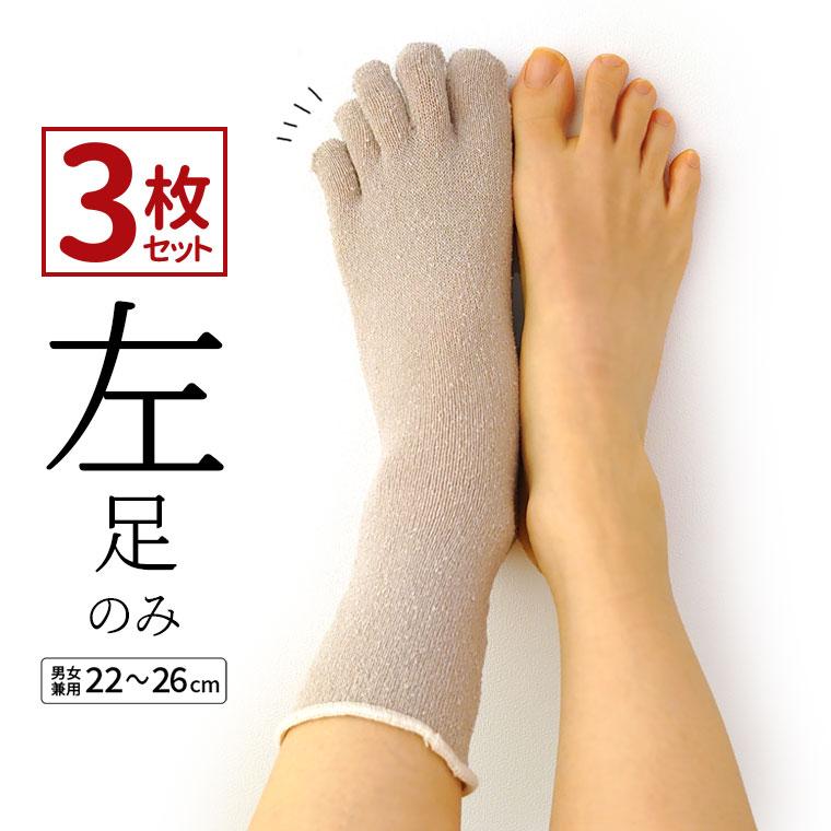 【左足 3枚セット】シルク インナーソックス(片足のみ) 5本指ソックス 5本指靴下 シルク 絹 冷え取り靴下 レディース メンズ 日本製 841【あす楽】[I:9/40]