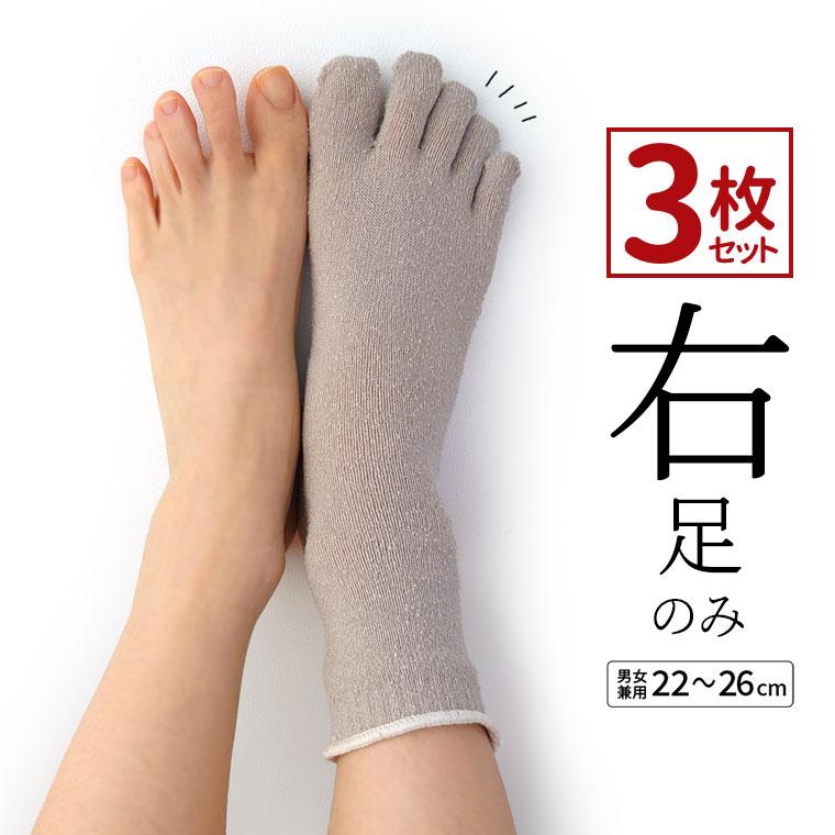 【右足 3枚セット】シルク インナーソックス(片足のみ) 5本指ソックス 5本指靴下 シルク 絹 冷え取り靴下 レディース メンズ 日本製 841【あす楽】[I:3/10]