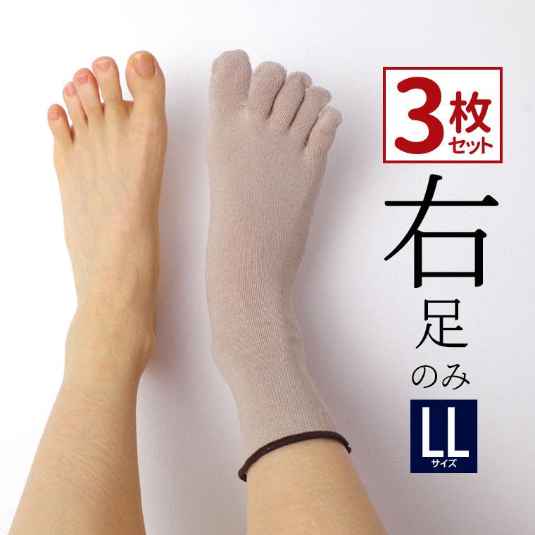 【右足 3枚セット】シルク インナーソックス(片足のみ)LL 5本指ソックス 5本指靴下 シルク 絹 冷え取り靴下 メンズ 大きいサイズ 日本製 841【あす楽】[I:9/40]