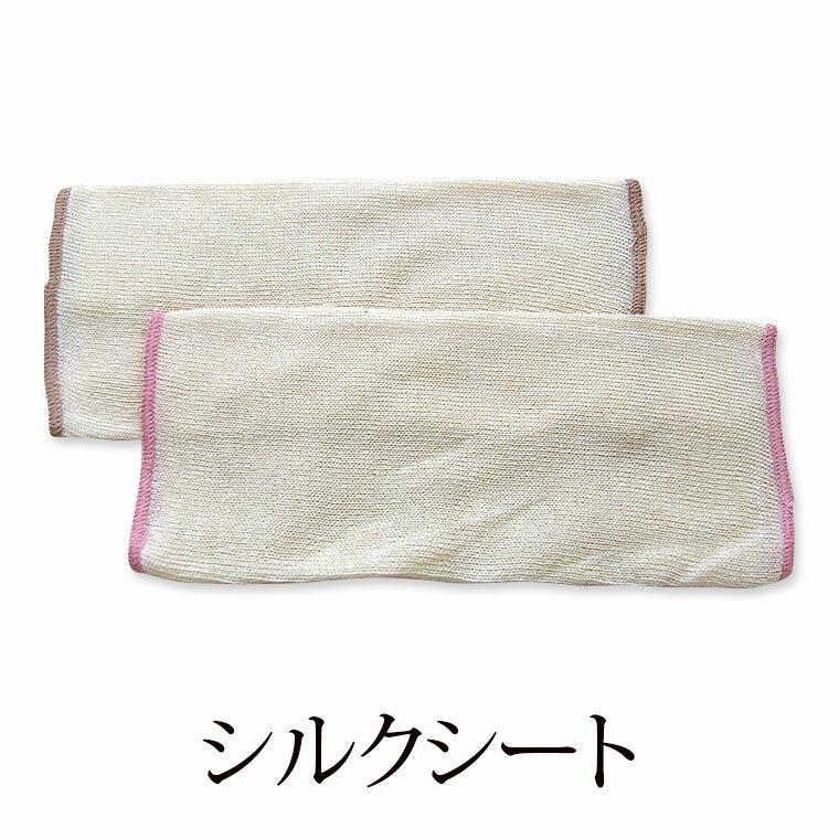 シルクシート(2枚入) シルク100% 布 ガーゼ 敏感肌 低刺激 日本製 841 【あす楽】[I:9/80]