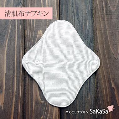 清肌布ナプキン(ライナー) シルク布ナプキン ホルダー 冷えとり シルクとコットンの4重構造 絹 綿 肌面シルク100% 快肌布 日本製 841【あす楽】[I:1/10]